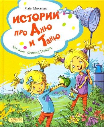 Истории про Аню и Таню, Михалева Майя