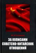 За кулисами советско-китайских отношений (