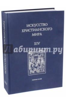 Искусство христианского мира. Выпуск XIV