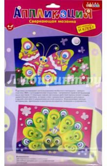 Сверкающая мозаика. Бабочка. Павлин (3190) наборы для поделок дрофа медиа картинка из пуговиц павлин