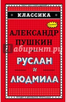 Купить Руслан и Людмила, Эксмо, Отечественная поэзия для детей