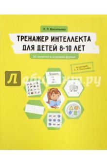 Тренажер интеллекта для детей 8-10 лет. 30 занятий в игровой форме система тренировки интеллекта детей 8 9 лет за 21 день