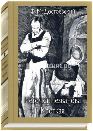 Неточка Незванова. Кроткая, Достоевский Федор Михайлович