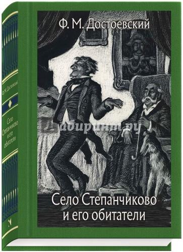 Село Степанчиково и его обитатели, Достоевский Федор Михайлович