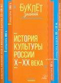 История культуры России Х - ХХ века