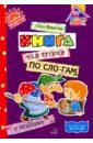 Книга для чтения по слогам с загадками ФГОС ДО, Османова Гурия Абдулбарисовна