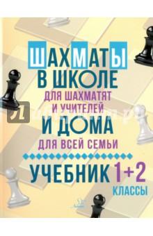 Шахматы в школе и дома: Учебник. 1-2 классы учебник шахматных комбинаций том 2