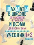 Шахматы в школе и дома: Учебник. 1-2 классы