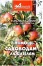 Казадаев Анатолий, Артохин Константин В помощь садоводам-любителям