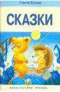 Сказки, Козлов Сергей Григорьевич