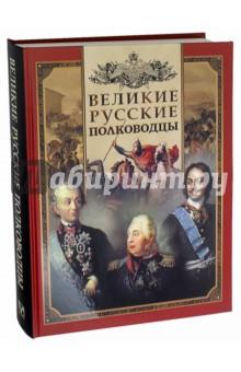 Великие русские полководцы 100 великих русских охотников