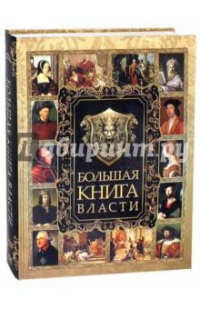 Большая Книга Власти п д волкова великие художники большая книга мастеров и эпох