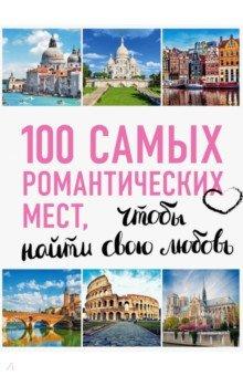 100 самых романтических мест мира, чтобы найти свою любовь 100 лучших мест сочи чтобы отдохнуть по русски