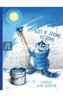 """Блокнот """"Кот в доме хозяин"""" (96 листов, линия, А4)"""