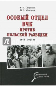 Особый отдел ВЧК против польской разведки. 1918-1921 гг.