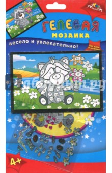 Гелевая мозаика Машинка (А6) (С2603-11) мозаика апплика мозаика гелевая а6 жираф