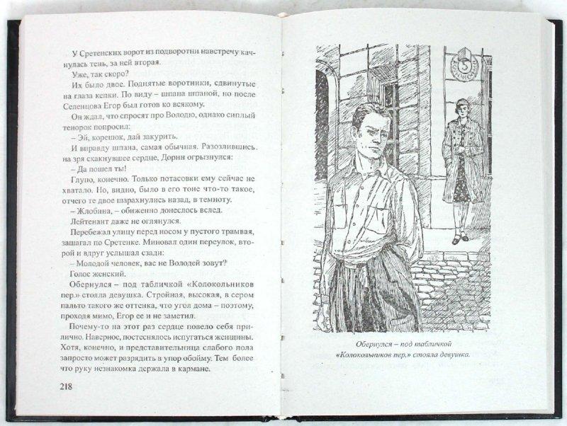 Иллюстрация 1 из 8 для Шпионский роман - Борис Акунин | Лабиринт - книги. Источник: Лабиринт