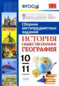 УМК История. Обществознание. География. 10-11 классы