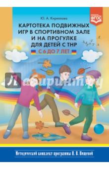 Купить Картотека подвижных игр в спортивном зале и на прогулке для детей с ТНР с 6 до 7 лет. ФГОС, Детство-Пресс, Развивающие и активные игры для детей