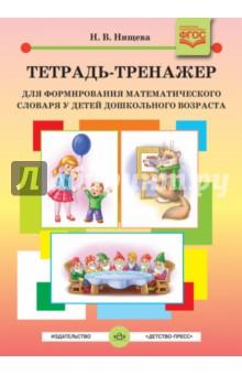 Тетрадь-тренажер для формирования математического словаря у детей дошкольного возраста. ФГОС куплю тренажер б у в барнауле