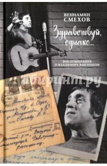 Здравствуй, однако… Воспоминания о Владимире Высоцком