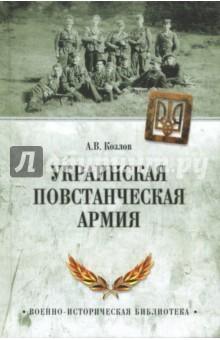 Украинская повстанческая армия билет киев феодосия украинская жд