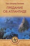 Предание об Атлантиде