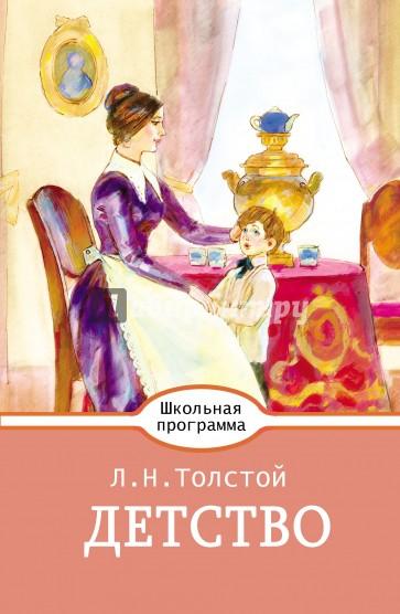 Детство, Толстой Лев Николаевич