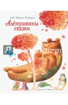 Аленушкины сказки солнечный заяц и медвежонок и другие сказки