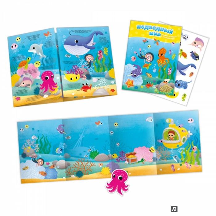 Иллюстрация 1 из 2 для Подводный мир. Книжка-панорама с наклейками | Лабиринт - книги. Источник: Лабиринт