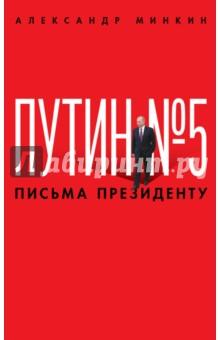 Путин №5. Письма президенту цветной сургуч перо для письма купить в украине