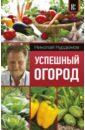 Курдюмов Николай Иванович Успешный огород