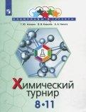 Задачи химических турниров. 8-11 классы. Сборник задач