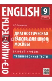 Английский язык. 9 класс. Диагностическая работа для школ Москвы. Базовый уровень