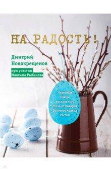 На радость! Чудесные блюда пасхального стола от поваров Золотого кольца России