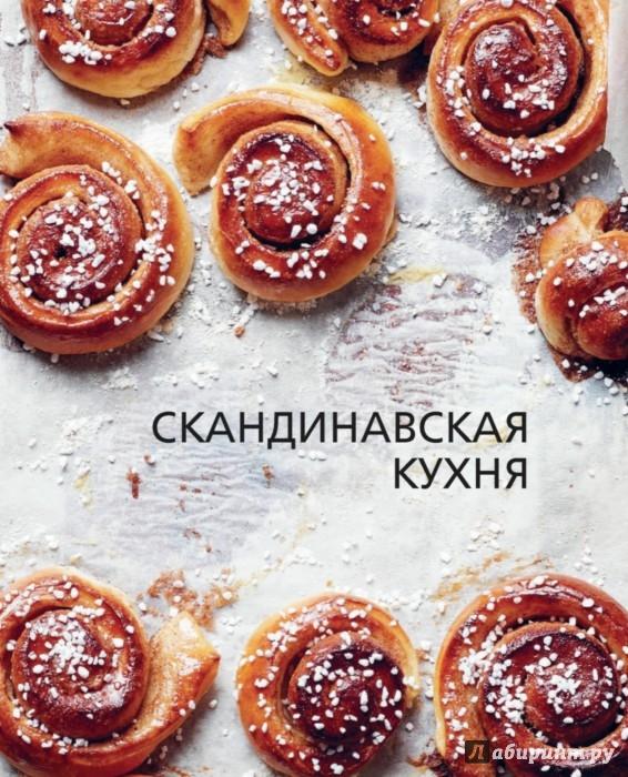 Иллюстрация 1 из 57 для Скандинавская кухня. Простая и уютная еда на любой случай - Бронте Аурель | Лабиринт - книги. Источник: Лабиринт