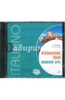 Zakazat.ru: Итальянский язык. Основной курс (CDmp3).
