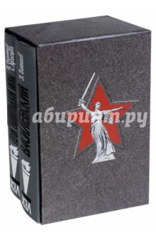 От Сталинграда к Великой Победе (Комплект из 2-х книг)