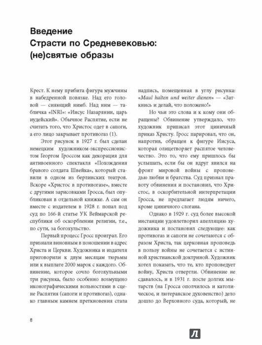 Иллюстрация 1 из 32 для Страдающее Средневековье - Харман, Майзульс, Зотов   Лабиринт - книги. Источник: Лабиринт