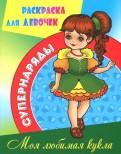 Раскраска Моя любимая кукла