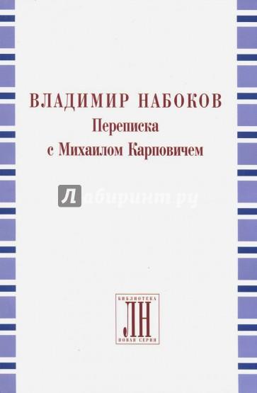 Владимир Набоков. Переписка с Михаилом Карповичем, Набоков Владимир Владимирович