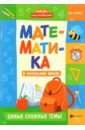 Математика в начальной школе. Самые сложные темы, Буряк Мария Викторовна