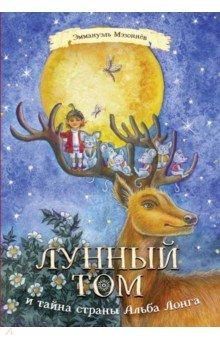 Лунный Том и тайна страны Альба Лонга. Книга 2