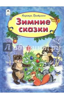 Купить Зимние сказки, Алтей, Сказки и истории для малышей