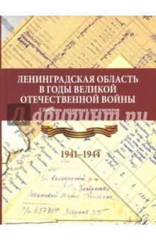 Ленинградская область в годы Великой Отечественной войны. 1941-1944 куплю дачу в ленинградской области на авито