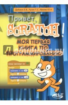 Привет, Scratch! Моя первая книга по программированию книги альпина паблишер как продать квартиру выгодно вложите минимум получите максимум хоум стейджинг