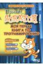 Обложка Привет, Scratch! Моя первая книга по программированию