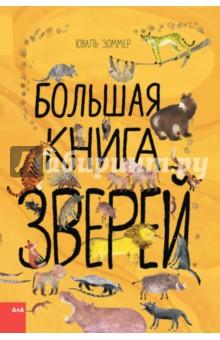 Большая книга зверей книги издательство махаон моя книга о животных