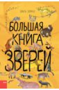 Обложка Большая книга зверей