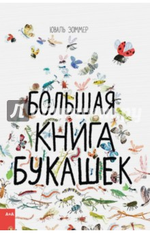 Большая книга букашек бологова в моя большая книга о животных 1000 фотографий